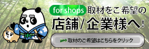 上野なび 取材募集のバナー