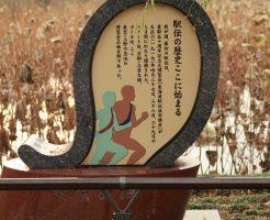 駅伝発祥の記念碑