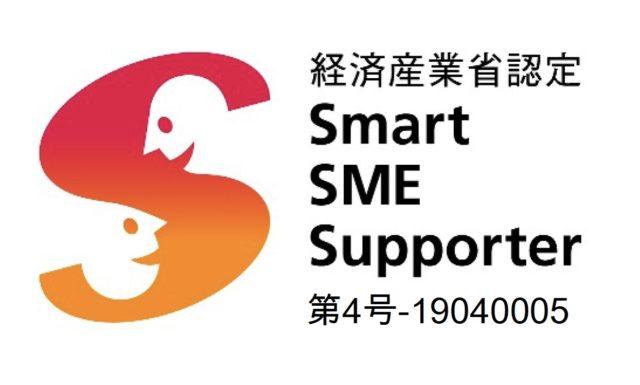 経済産業省より「スマートSMEサポーター」に認定されました!