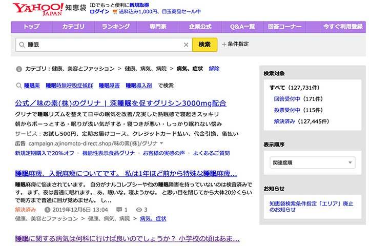 Yahoo!知恵袋リサーチ