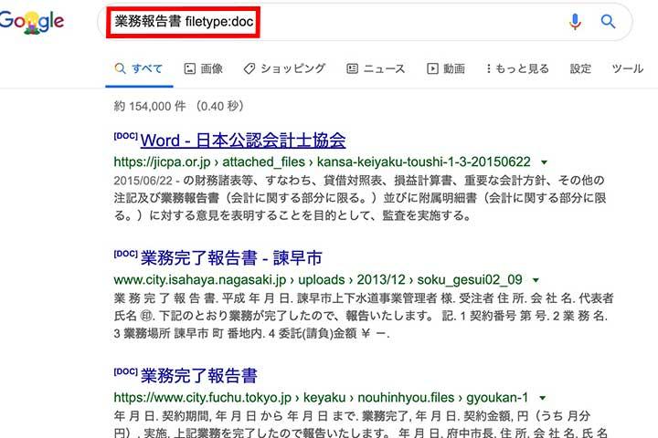 ファイルタイプ検索