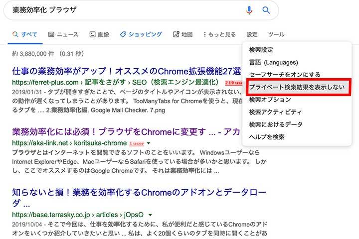 プライベート検索