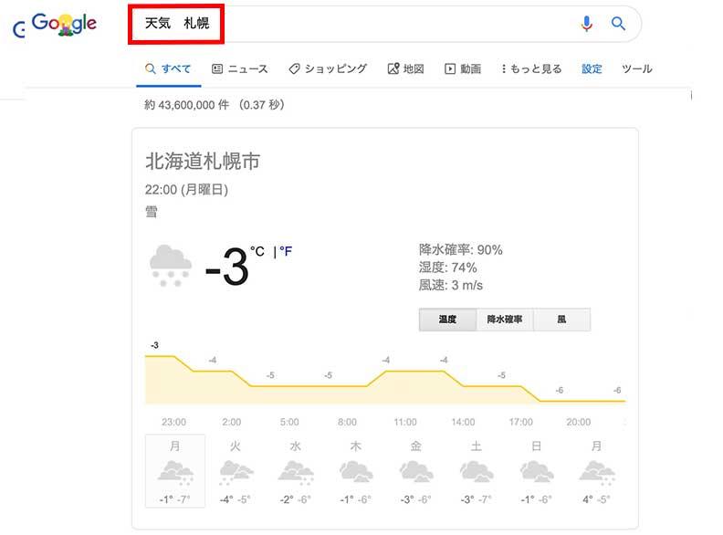 天気予報検索