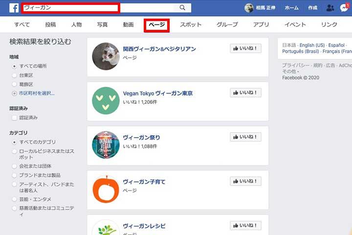 Facebookページ検索