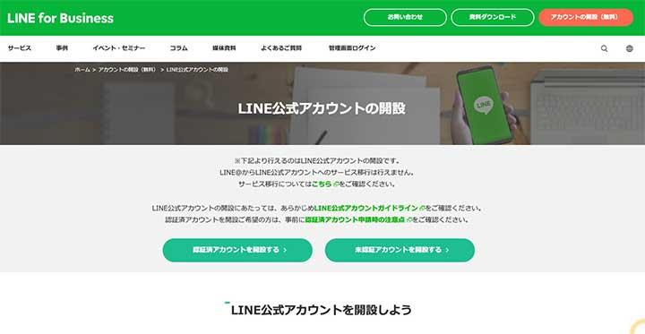 LINE公式アカウント開設ページ