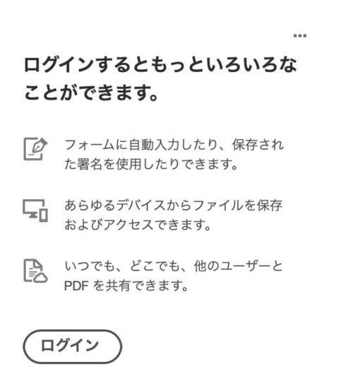 PDFログイン画面