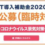 IT導入補助金2020 1次公募(臨時対応)、小規模事業者持続化補助金公募開始!