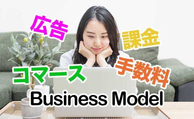 初心者でもわかるオンラインで収益化する4つのビジネスモデル