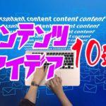 ユーザーの興味を惹きつけるWEBサイトのコンテンツアイデア10選