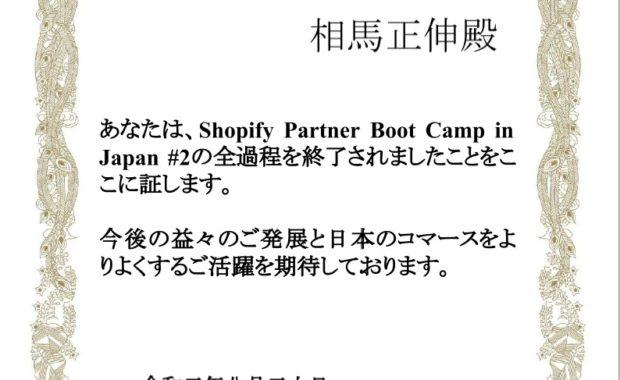 shopify修了書